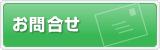 button05_toiawase_02