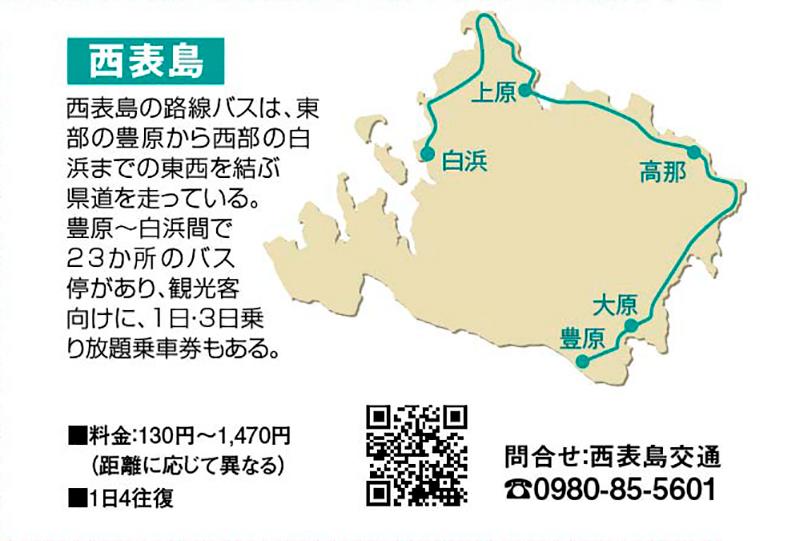 西表島島バス路線図・時刻表