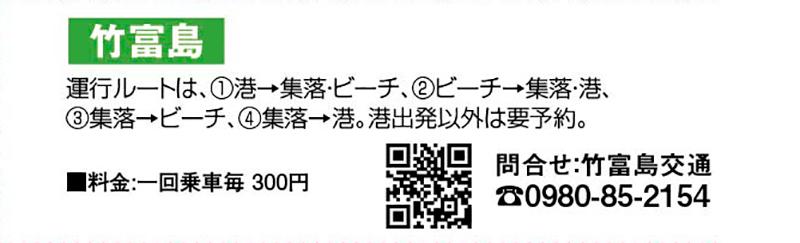竹富島島バス路線図・時刻表