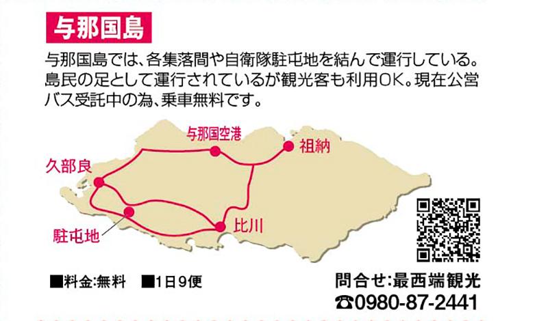 与那国島バス路線図・時刻表