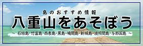 島のおすすめ情報