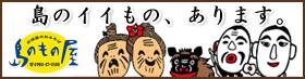 島のもの屋 -石垣島の特産品・おみやげオンラインショップ-