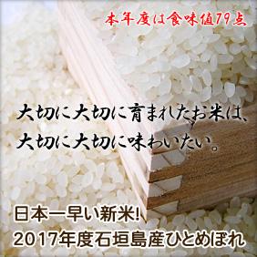 2017年度新米 石垣島産ひとめぼれ