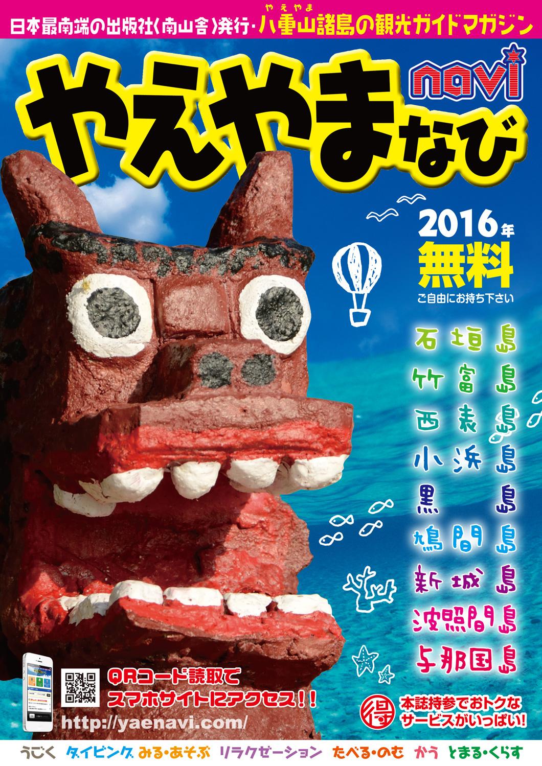 hyoshi2014