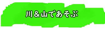 川山サブタイ2